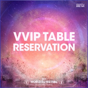 2019 월디페 VVIP TABLE RESERVATION